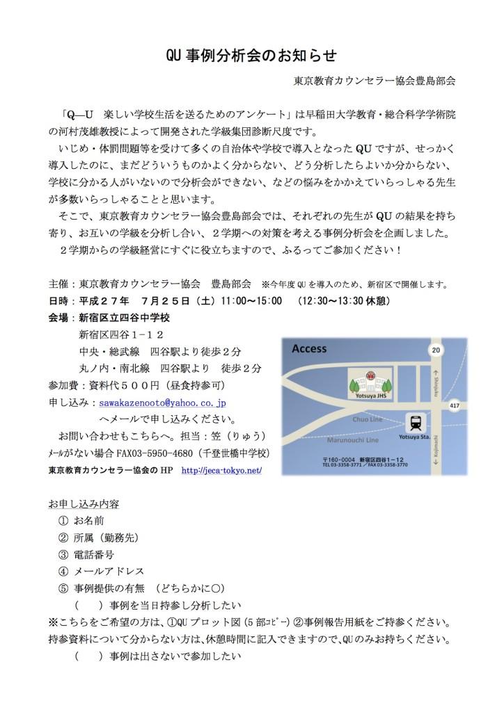 東京カウンセラー協会 豊島部会H27