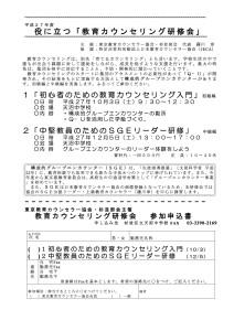 H27 教育カウンセリング研修会案内