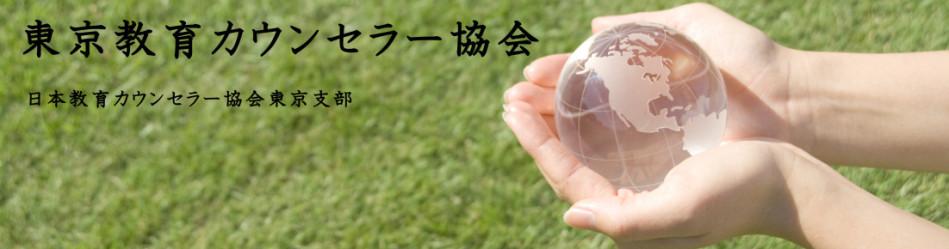 東京教育カウンセラー協会